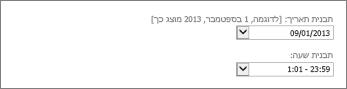 הגדרות תבנית תאריך ושעה ב- Outlook Web App