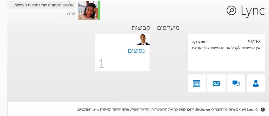 צילום מסך של שגיאה: Lync אינו מצליח להתחבר ל- Exchange. ייתכן שאין ברשותך ההיסטוריה, הדואר הקולי, אנשי הקשר ופגישות ה- Lync העדכניים ביותר.