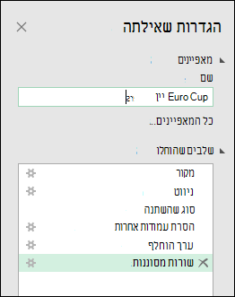 Power Query > Query Editor > הגדרות שאילתה