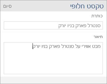 צילום מסך של תיבת הדו-שיח של טקסט חלופי ב- Word Mobile המכילה את השדות 'כותרת' ו'תיאור'.