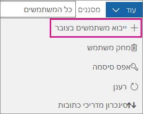 ברשימה הנפתחת 'עוד', בחר 'ייבוא משתמשים מרובים'
