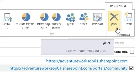 דף של אוסף אתרים כאשר האפשרות 'מחק' נבחרה