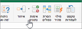 תפריט 'כלים' בכרטיסיה 'נתונים' של Excel כאשר האפשרות 'אימות נתונים' נבחרה
