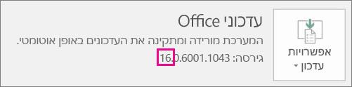 מראה לך כיצד ניתן לדעת באיזו גירסה של Office אתה משתמש.