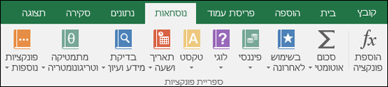 הכרטיסיה ' נוסחאות ' של Excel ברצועת הכלים
