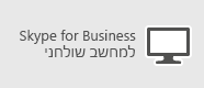 Skype for Business - מחשב PC של Windows