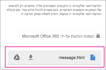 מציג OME עם Gmail ב- Android 1