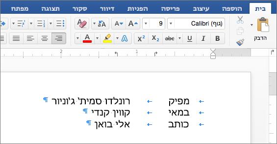 דוגמה המציגה טקסט מיושר עם עצירות טאב בסרגל.