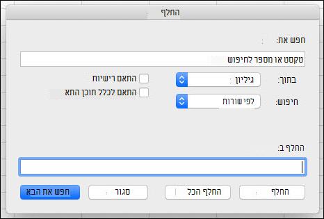 החלפת טקסט או מספרים בחוברת עבודה או בגליון עבודה על-ידי הקשה על Ctrl + H