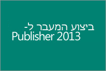 ביצוע המעבר ל- Publisher 2013