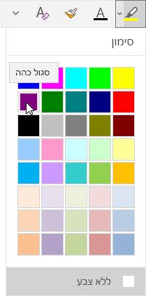 לחצן סימון עם רשימה נפתחת המציגה צבע סגול כהה שנבחר