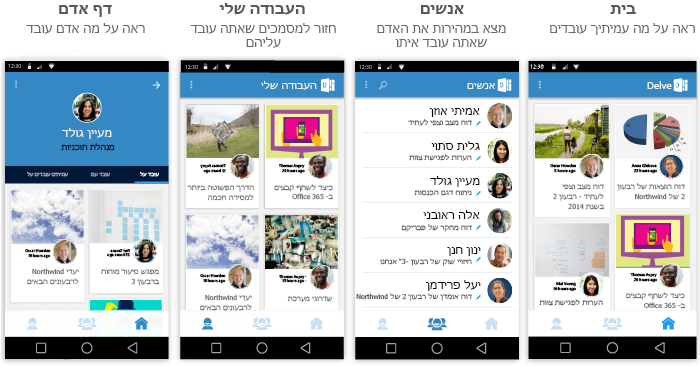 מסכים של Delve for Android