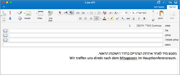 משפט באנגלית ומשפט בגרמנית עם שגיאת איות במילה בגרמנית. המילה עם שגיאת האיות מסומנת בקו אדום תחתון.