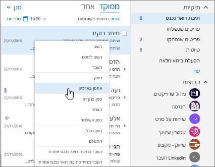 צילום מסך של תיבת הדואר הנכנס, המציג את תפריט הלחיצה הימנית על הודעה, כאשר האפשרות ' בארכיון ' נבחרה