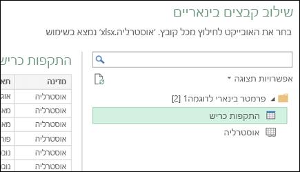 שילוב הדו-שיח הבינאריים להציג גליונות עבודה הזמינות של Excel כדי לבחור היעד איחוד ראשי