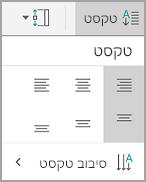 יישור טקסט טבלה android