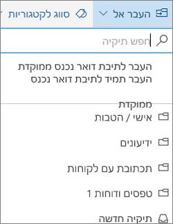 תיבת דואר נכנס ממוקדת ב- Outlook באינטרנט