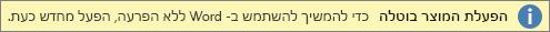 צילום מסך של פס האזהרה 'הפעלת המוצר בוטלה'
