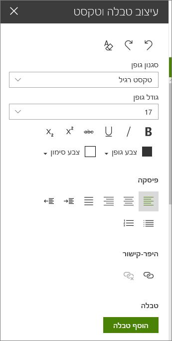 פתיחת הדף ' טקסט ועיצוב טבלה '
