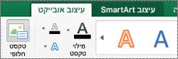 לחצן ' טקסט חלופי ' עבור גרפיקת SmartArt ב-Excel עבור Mac