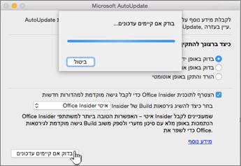 בדיקה אם קיימים עדכוני 'Insider איטי' ב- Mac