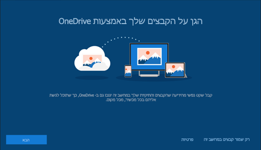 צילום מסך של 'הגן על הקבצים שלך באמצעות OneDrive' בהגדרת Windows 10