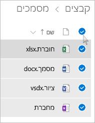 צילום מסך של בחירת כל הקבצים והתיקיות ב- OneDrive