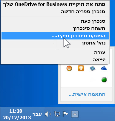 הפסקת סינכרון OneDrive for Business