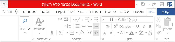 הצגת הטקסט 'מוצר ללא רשיון' בפס הכותרת האדום, הממשק הלא זמין וכרזת ההודעה