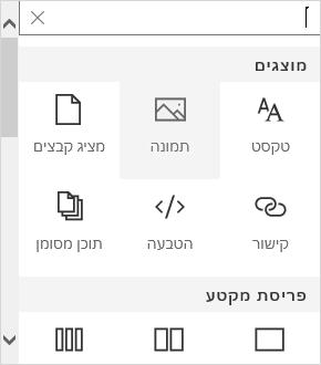 צילום מסך של בחירת Webpart של תמונה ב- Sharepoint.