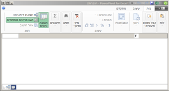 חלון PowerPivot