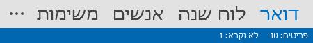 הכרטיסיה 'אנשים' נמצאת בחלק התחתון של מסך Outlook.