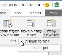 האפשרויות תחת 'עמודה מדוגמאות' ב- Power Query בכרטיסיה 'הוסף עמודה'