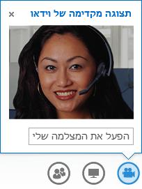 צילום מסך של התצוגה המקדימה של הווידאו עם בחירה של 'כבה את המצלמה שלי'