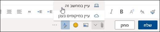 צילום מסך של תפריט 'צרף' עם המחשב שנבחר