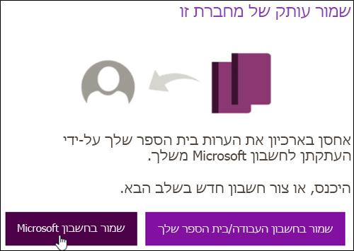 שמירה בחשבון Microsoft