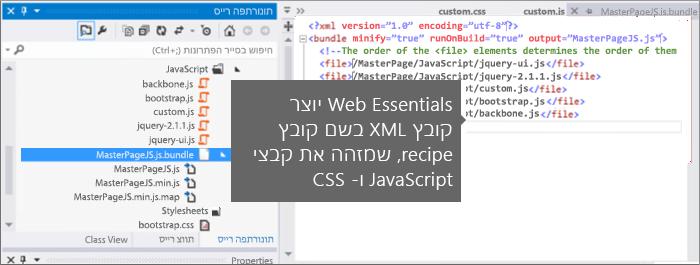 צילום מסך של JavaScript וקובץ מתכון CSS
