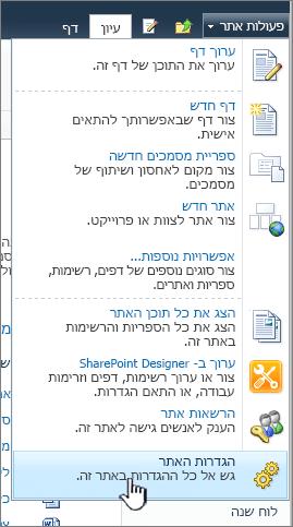 הגדרות האתר בתפריט ' פעולות אתר '