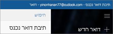 המראה של רצועת הכלים כאשר אתה משתמש ביישום דואר עבור Windows 10.