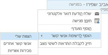 צילום מסך המציג 'הוסף לרשימת אנשי הקשר' ובחירת 'הצוות שלי'