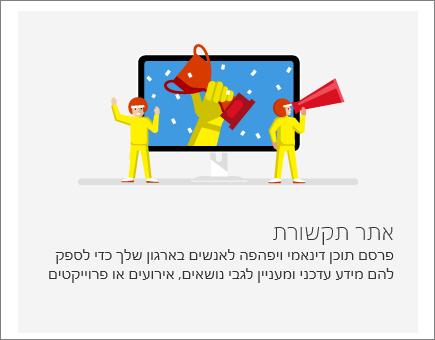 אתר תקשורת SharePoint Office 365