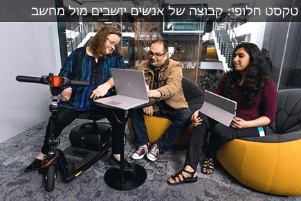 קבוצה של אנשים שיושבים לפני מחשב