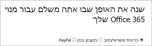 החלק העליון של 'שינוי אופן התשלום' עבור דף המנוי של Office 365, המציג 3 אפשרויות תשלום שונות.