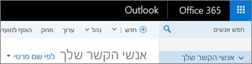 המראה של רצועת הכלים כאשר יש לך Outlook באינטרנט.