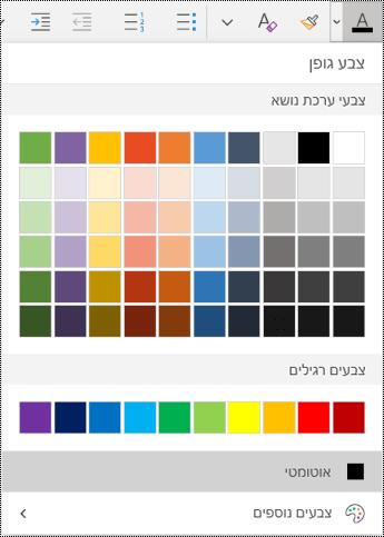 תפריט 'צבע טקסט' ביישום OneNote עבור Windows 10