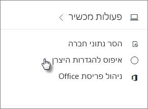 בכרטיס 'פעולות מכשיר', בחר 'איפוס להגדרות יצרן'