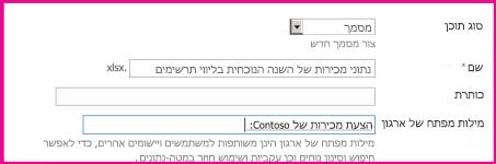 משתמשים יכולים להוסיף מילות מפתח בתיבת הדו-שיח של מאפייני המסמך