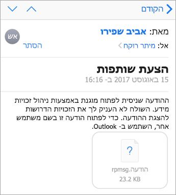 לא ניתן לראות הודעות מוגן ביישום הדואר iOS אם המנהל שלך לא אפשר אותו.