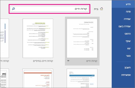 מונח החיפוש, 'קורות חיים', מסומן במסך 'מסמך חדש'.