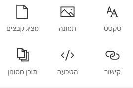 צילום מסך של תפריט WebPart ב- SharePoint.